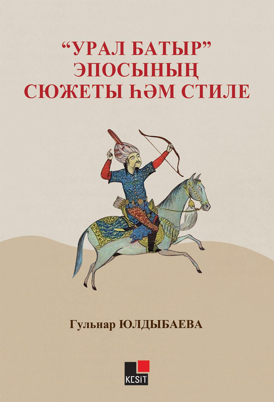 """""""Урал Батыр"""" Эпосының Сюжеты Һәм Стиле"""