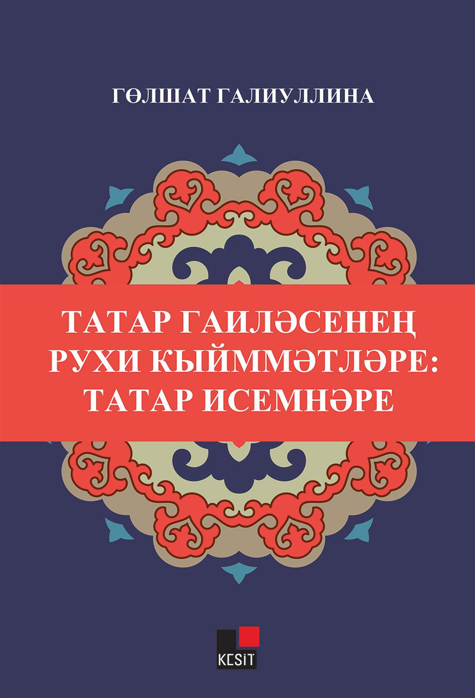 Татар Гаиләсенең Рухи Кыйммәтләре: Татар Исемнәре
