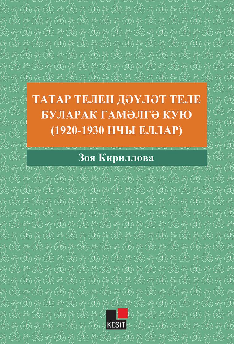 Татар Телен Дәүләт Теле Буларак Гамәлгә Кую (1920-1930 нчы Еллар)