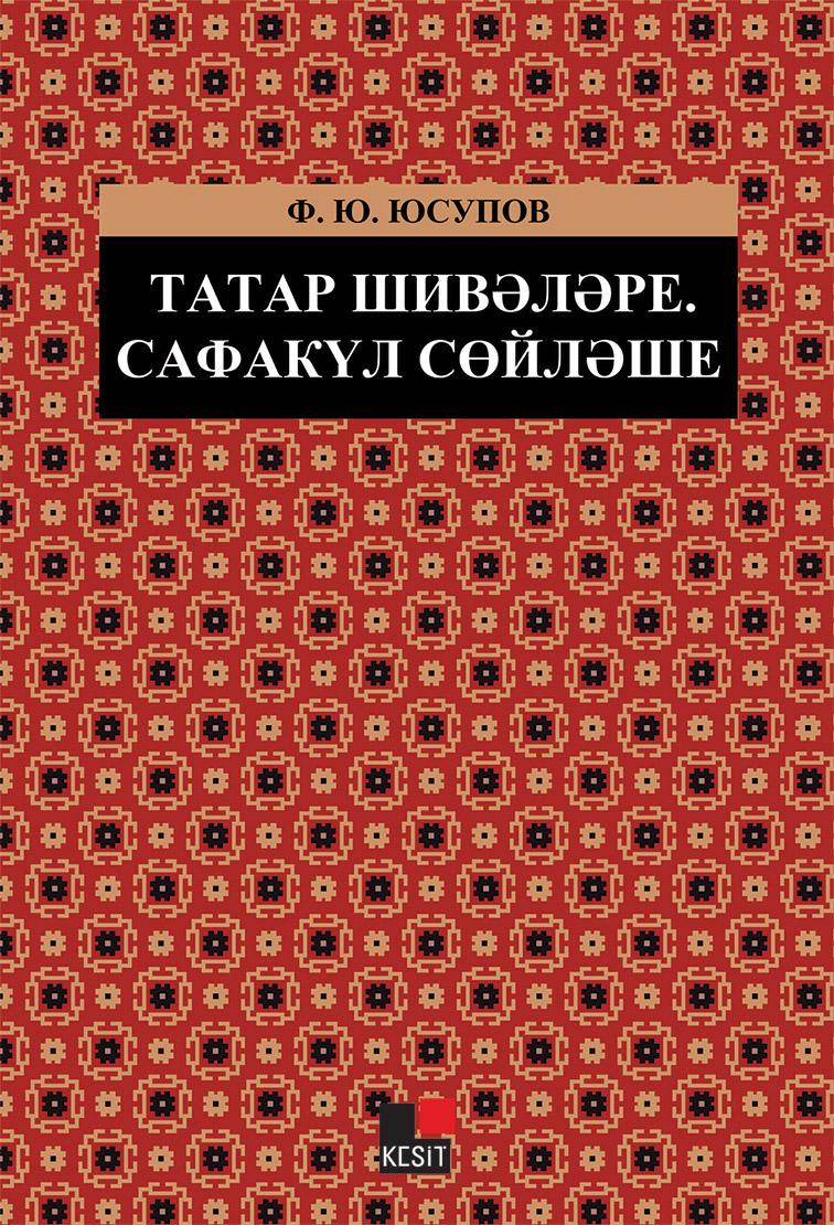 Татар Шивәләре. Сафакүл Сөйләше