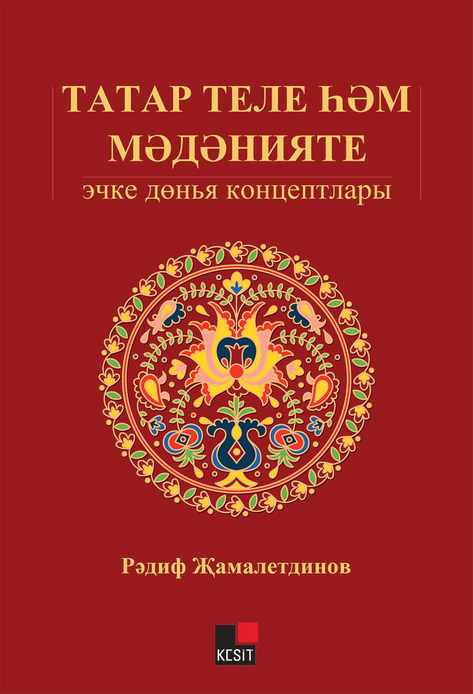 Татар Теле һәм Мәдәнияте: Эчке Дөнья Концептлары