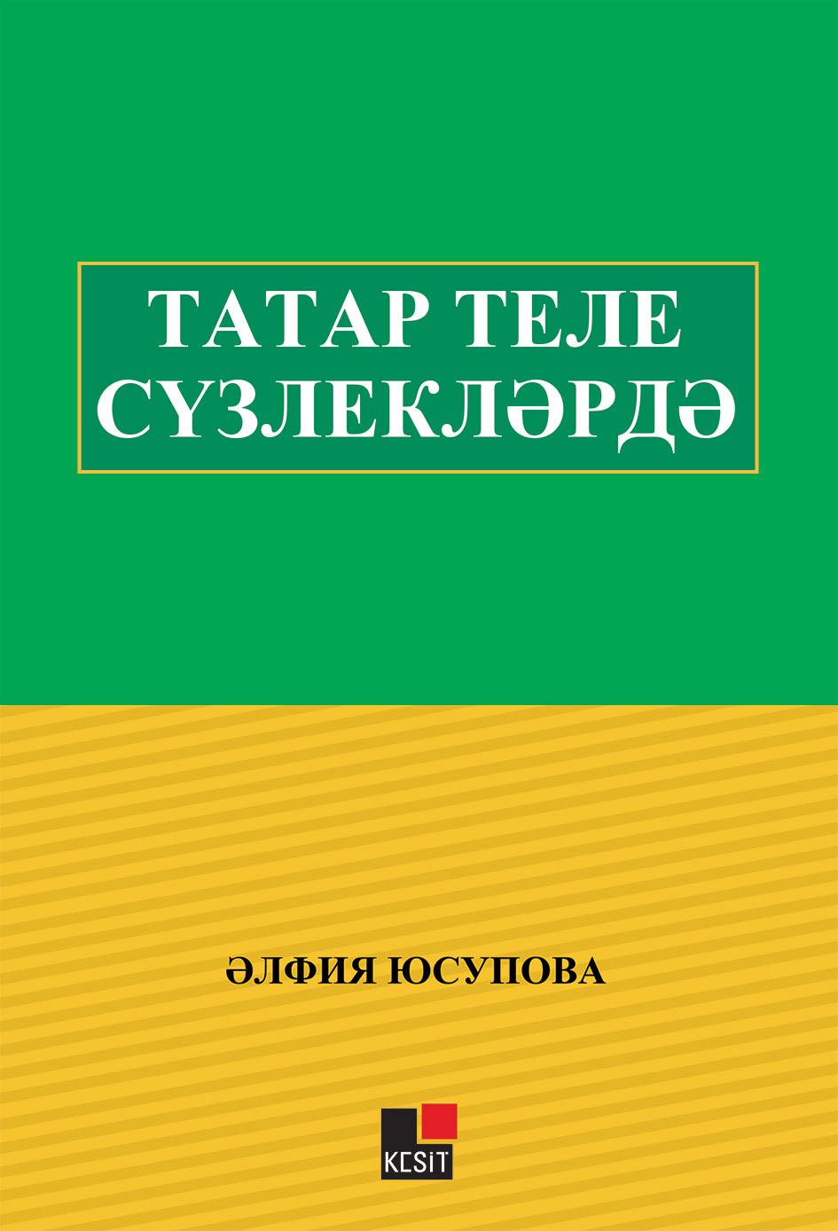 Татар теле сүзлекләрдә