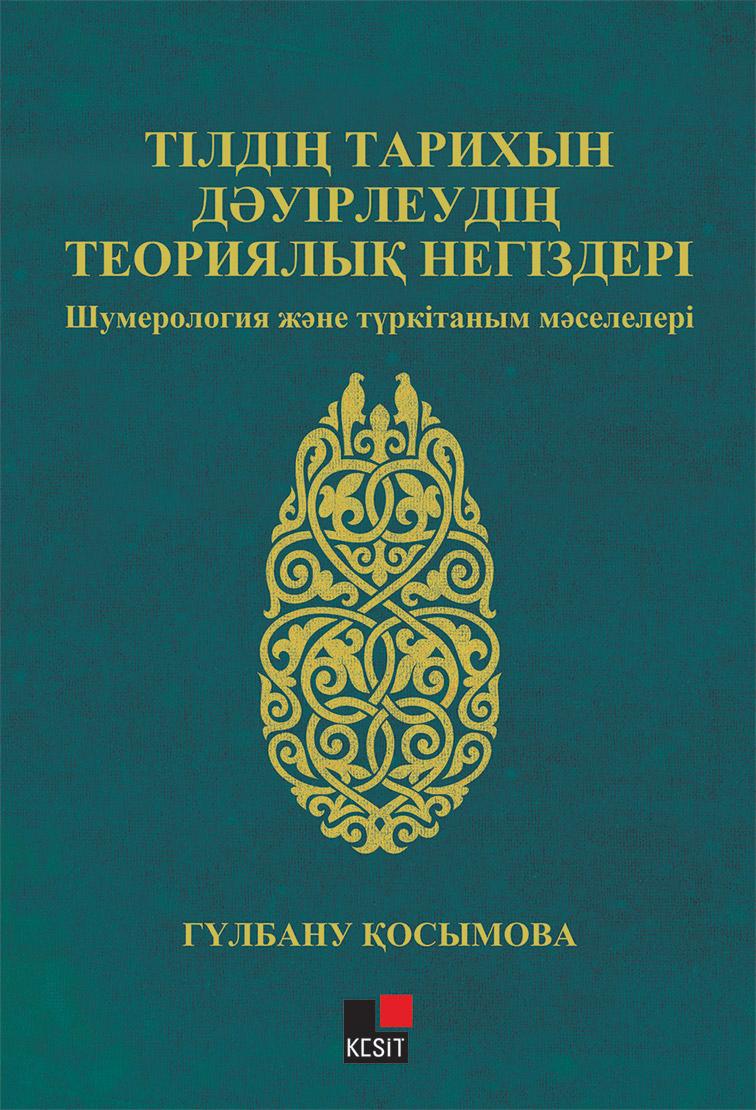 Тілдің Тарихын Дәуірлеудің Теориялық Негіздері Шумерология және түркітаным мәселелері