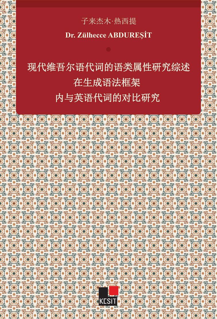 现代维吾尔语代词的语类属性研究 —在生成语法框架内与英语代词的对比研究